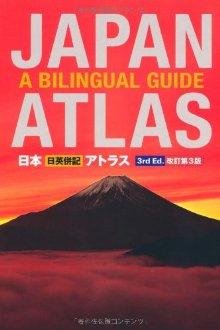 Wegenatlas Japan atlas - a bilingual guide    Kodansha   Atsushi Umeda,Kodansha International