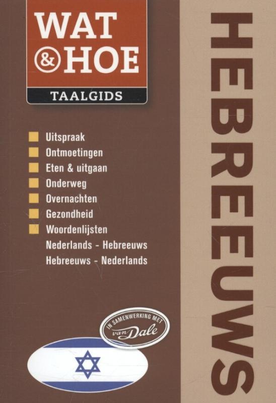 Wat & Hoe Hebreeuws - Israel - Woordenboek /  Taalgids