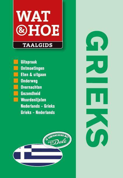 Woordenboek - Taalgids Wat & Hoe Grieks   Kosmos