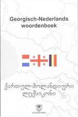 Woordenboek Georgisch - Nederlands   Academia