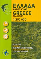 Wegenatlas Greece - Griekenland   Anavasi